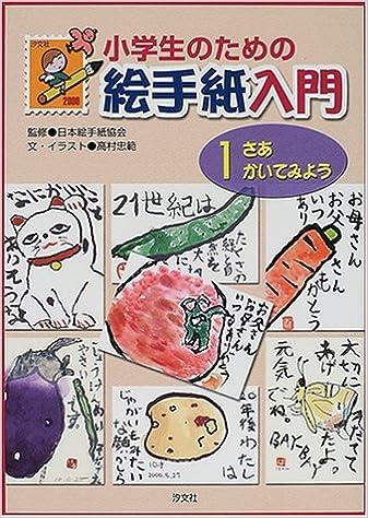 小学生のための絵手紙入門 1 さあかいてみよう 日本絵手紙協会