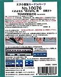 エヌ小屋(エヌゴヤ) エヌ小屋(イメージングラボ浜松) カーテンパーツ さよなら「あけぼの」用 8輛分 TOMIX製品対応 (No.92928)