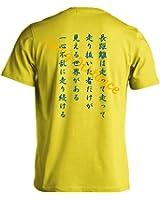 (リクティ)RikuT 走り抜いた者だけが見える世界 半袖シルキードライTシャツ