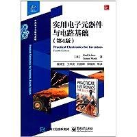 实用电子元器件与电路基础(第4版)