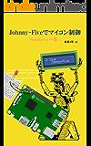 Johnny-Fiveでマイコン制御 Raspberry Pi偏