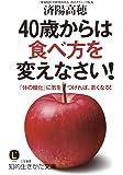 40歳からは食べ方を変えなさい!: 「体の糖化」に気をつければ、若くなる! (知的生きかた文庫)