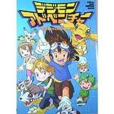 Digimon Adventure Memorial book (Gakken Mook Animedia Special) ISBN: 4056023158 (2000) [Japanese Import]