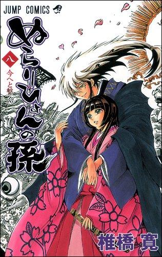 Download ぬらりひょんの孫 8 [Nurarihyon No Mago] (Nura: Rise of the Yokai Clan, #8) pdf epub