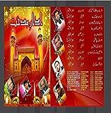 Azaan-e-Midhat 2014