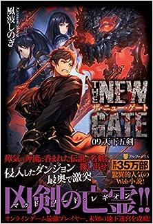 [風波しのぎ] THE NEW GATE 第01-09巻