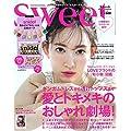 Sweet 2018年4月号