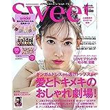 Sweet スウィート 2018年4月号 スナイデル ネイルカラー&ポーチセット