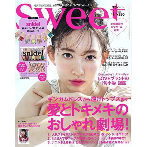 Sweet 2018年4月号 画像