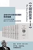 文明的故事(6-11卷)