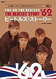 ビートルズ・ストーリー Vol.7 1962 ~これがビートルズ!  全活動を1年1冊にまとめたイヤー・ブック~ (CDジャーナルムック)
