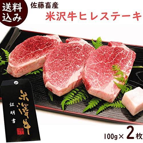 にく 佐藤畜産 米沢牛 ヒレステ-キ 100g×2枚
