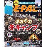 2021年3月号 本誌オリジナル 人感センサー付き 富士山 LED ランタン