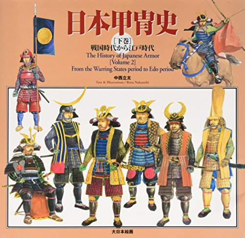 History of Japan From the Warring States Period Armor <Mz> Edo Period [Large Size]'/></a></td><td class=