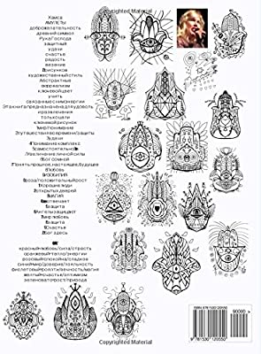Amazon Hamsa Coloring Book For Russian Speaking People Manifest
