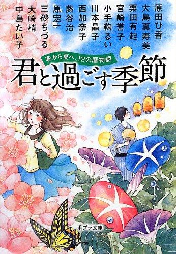 ([ん]1-2)君と過ごす季節 春から夏へ、12の暦物語 (ポプラ文庫 日本文学)