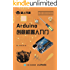 Arduino创意机器人入门 (爱上开源)