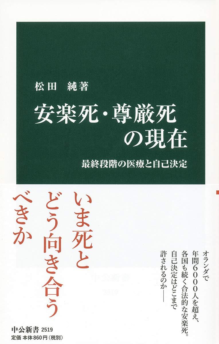 死 方法 安楽 する 日本人が安楽死する方法。それはスイスへ向かう事。