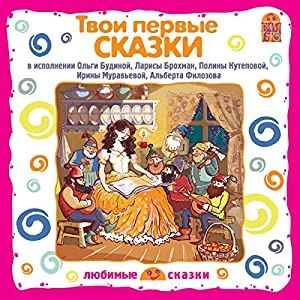 Your First Fairy Tales Audiobook by Hans Christian Andersen, Charles Perrault,  Brothers Grimm, Vsevolod Garshin Narrated by Albert Filozov