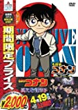 Detective Conan - Part 17 Volume4 [Japan LTD DVD] ONBD-2598