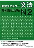 Shinkanzen Master Nihongo Nôryoku Shiken N2: Bunpo