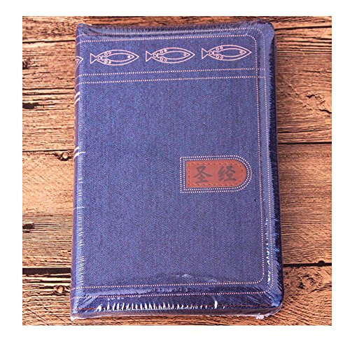 Holy Bible/Blue-Denim-Cover-8inch5.7inch