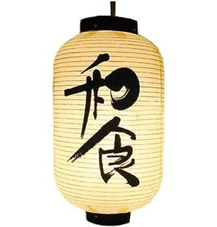 Set Of 2 Traditional Japanese Style Red Hanging Lantern Sushi