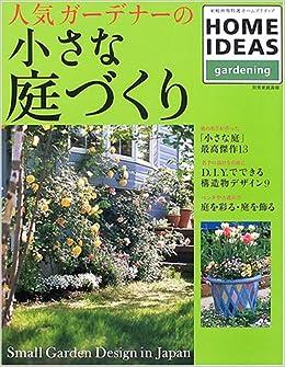 人気ガーデナーの小さな庭づくりu2015Small Garden Design In Japan (別冊家庭画報u2015家庭画報特選) | 家庭画報編集部 |本 |  通販 | Amazon