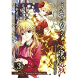 Umineko no Naku Koro ni fall Episode7: Requiem of the golden witch (3) (Gangan Comics) (Japanese edition) ISBN-10:4757538294 [2012]