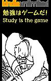勉強はゲームだ!: 効率の良い勉強法