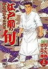 江戸前の旬 銀座柳寿司三代目 第22巻