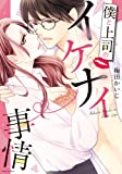 僕と上司のイケナイ事情 (ミッシィコミックス/YLC Collection)