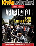 土耳其七月反华事件始末 香港凤凰周刊 2015年第23期