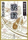 波紋―剣客商売 新装版 (新潮文庫)