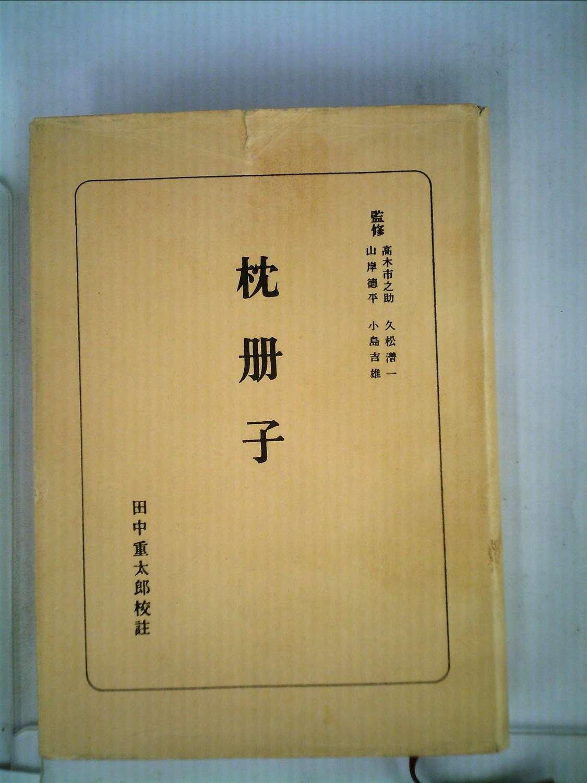 日本古典選 枕册子 | 田中重太郎...