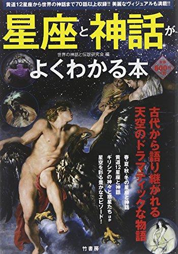星座と神話がよくわかる本