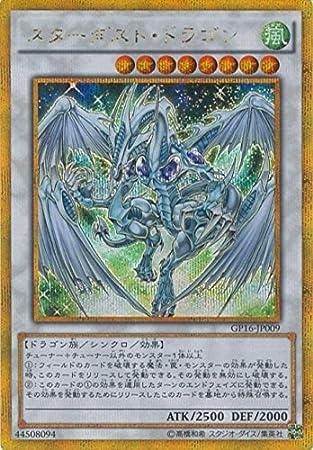 cartas de Yu-Gi-Oh GP1.6.-JP009. Stardust Dragon (Oro Rara ...