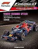 F1マシンコレクション 33号 (トロロッソSTR3 セバスチャン・ベッテル 2008) [分冊百科] (モデル付)
