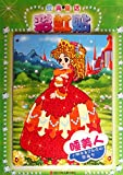 img - for Sleeping Beauty fairy tale classic rainbow stickers(Chinese Edition) book / textbook / text book