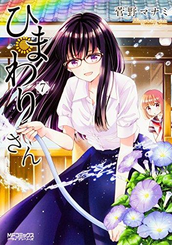 ひまわりさん 7 (MFコミックス アライブシリーズ)