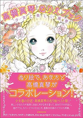 Takahashi Makoto Illustration Art And Coloring Book                 Mook  Japan Ed