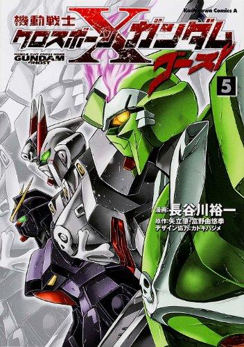 MOBILE SUIT CROSSBONE GUNDAM GHOST #5 (Kadokawa Comics Ace) [Japan Import] (Crossbone Gundam Mobile Suit)