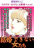 The Stories about women who can not marry by Reiko Kawashima Vol01 (Japanese Edition)