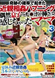 偶然息子のチ○ポが挿さって感じちゃったママ3 夏休み近親青姦3本立てスペシャル [DVD]