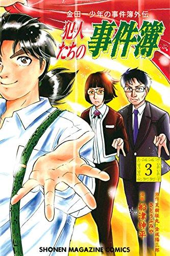 金田一少年の事件簿外伝 犯人たちの事件簿(3) (講談社コミックス)