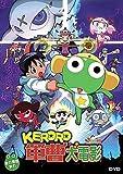 KERORO THE MOVIE - Japanese Animated movie DVD (Region 3) Eng sub