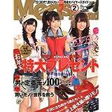 Men's Brand 2011年2月号 小さい表紙画像