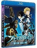 劇場版ブレイクブレイド 第三章 凶刃ノ痕 [Broken Blade Vol.3] [Blu-ray]