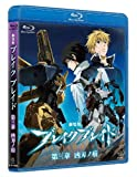 Theatrical Anime: Broken Blade Chapter 3 The Scar of Weapon (Kyojin no Ato) [Blu-ray]