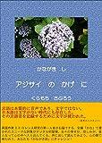 ajisai no kage ni: kanagaki shi (Japanese Edition)